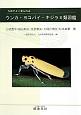 九州でよく見られる ウンカ・ヨコバイ・キジラミ類図鑑