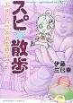 スピ☆散歩 ぶらりパワスポ霊感旅 (2)