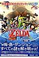 ゼルダの伝説 風のタクト HD 任天堂公式ガイドブック Wii U