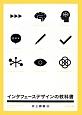 インタフェースデザインの教科書