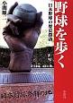 野球を歩く 日本野球の歴史探訪