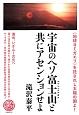 宇宙のヘソ富士山-FUJIYAMA-と共にアセンションせよ 天下泰平3 《地球ヨミガエリ》を託されし太陽の国よ! 進め、い