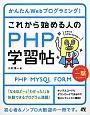 これから始める人のPHP学習帖 かんたんWebプログラミング!