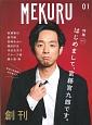 MEKURU 特集:はじめまして、宮藤官九郎です。 (1)
