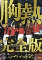 "SUPER SUMMER LIVE 2013 ""灼熱のマンピー!!G★スポット解禁!!"" 胸熱完全版(通常盤)"