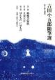 吉田小五郎随筆選 全3巻+別冊