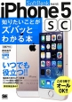 iPhone5sc知りたいことがズバッとわかる本 SoftBank完全対応 この1冊でオールOK!!