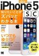iPhone5sc知りたいことがズバッとわかる本 au完全対応 この1冊でオールOK!!