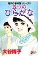 五つのひらがな 翔子の事件簿シリーズ!!