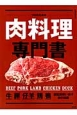 プロのための肉料理専門書 牛・豚・仔羊・鶏・鴨 部位別使い分け肉の知識