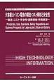 大容量Liイオン電池の製造・コスト解析と安全性 製造・コスト・安全性・国際規格・市場展望