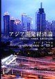 アジア開発経済論 持続的成長,貧困削減,危機克服の経験