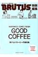 BRUTUS特別編集 もっとおいしいコーヒーの進化論。 おいしいコーヒーの店128軒。