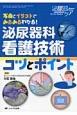 泌尿器科看護技術 コツとポイント 泌尿器ケア2013冬季増刊 写真とイラストでみるみるわかる!