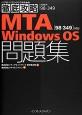 徹底攻略 MTA WindowsOS問題集 [98-349]対応 試験番号98-349 ITプロ/ITエンジニアのための