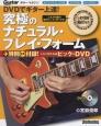 DVDでギター上達!究極のナチュラル・プレイ・フォーム しなり弾き養成ピック&DVD付