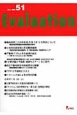 Evaluation 2013 ●最高裁第二小法廷平成25年7月12日判決について (51)