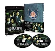 怪奇大作戦 ミステリー・ファイル Blu-ray BOX
