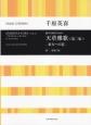 千原英喜/天草雅歌-東方への道- 混声合唱のための(2)