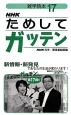 NHKためしてガッテン 雑学読本(17)