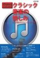 iTunesではじめるクラシック音楽の愉しみ PC入門者からクラシック・マニアまで