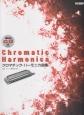 クロマチック・ハーモニカ曲集 模範演奏CD付 模範演奏を聴きながら名曲の数々を楽しくマスター