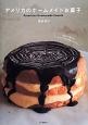 アメリカのホームメイドお菓子 定番から流行まではかり不要で簡単に作れる!