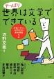 やっぱり世界は文学でできている 対話で学ぶ〈世界文学〉連続講義2