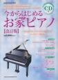 今からはじめるお家ピアノ<改訂版> CD付