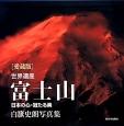 世界遺産富士山 白旗史朗写真集<愛蔵版> 日本の心・冠たる美