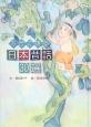 方言で語る日本昔話30選