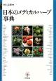 日本のメディカルハーブ事典