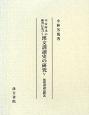 平安時代の佛書に基づく 漢文訓讀史の研究 後期訓讀語體系 (5)