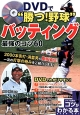 """DVDで""""勝つ!野球"""" バッティング最強のコツ60"""