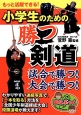 小学生のための勝つ剣道 試合で勝つ!大会で勝つ! もっと活躍できる!