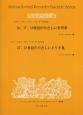 シンフォニア・ネッツェル・リコーダー・アンサンブル・シリーズ26 16・17・18世紀のやさしい室内楽