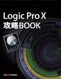 Logic Pro X 攻略BOOK