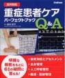 全科対応 重症患者ケアパーフェクトブック Q&A