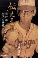 伝える プロ野球努力の神様たち (2)