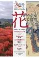 人と自然 2013 特集:花をめぐる人と自然 人はなぜ花を愛でるのか 連携研究「自然と文化」研究連絡誌(6)