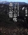 ブナの息吹、森の記憶 世界自然遺産白神山地