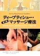 ディープティシュー・マッサージ療法<第2版> 深部組織に働きかけ、痛みを和らげるマッサージ理論と