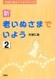 新・老いぬさまでいよう 大田仁史のリハビリトーク(2)
