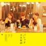バレッタ(C)(DVD付)