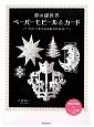 夢の銀世界 ペーパーモビール&カード やさしく作れる素敵な作品16
