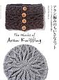 アラン編みのちいさなニット アイルランドの素朴な伝統模様を編む