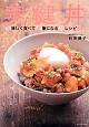 美健丼 美味しく食べて健康になる丼レシピ53