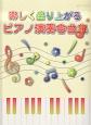 楽しく盛り上がる ピアノ演奏会曲集 初級~中級