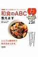 和食のABC教えます NHK「きょうの料理ビギナーズ」ハンドブック シンプル調味料で味が決まります。