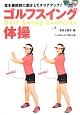 ゴルフスイング体操 DVDブック 体を機能的に動かしてスコアアップ!